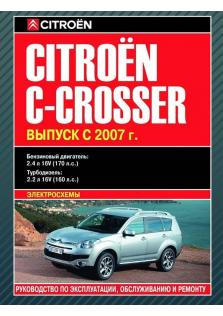 Руководство по эксплуатации,техническому обслуживанию и ремонту Citroen C-Crosser с 2007 года (Бензин/Дизель)