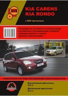 Руководство по ремонту и эксплуатации Kia Carens, Kia Rondo с 2006 года