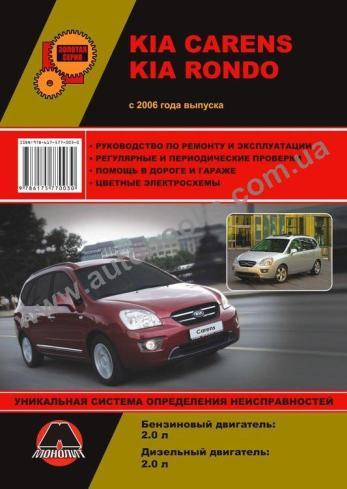 Carens-Rondo с 2006 года