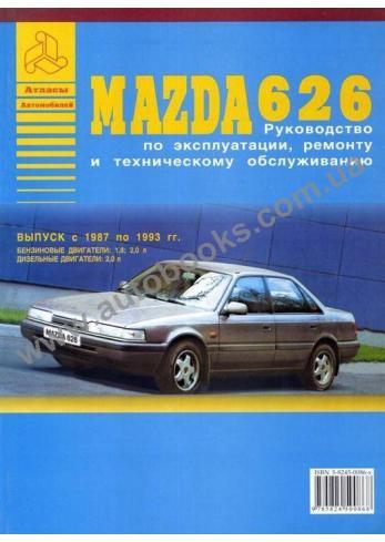 626 с 1987 года по 1993