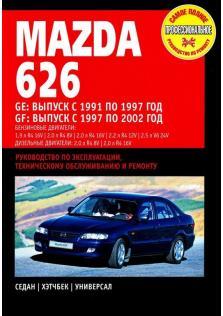 Руководство по эксплуатации, техническому обслуживанию и ремонту Mazda 626 бензин / дизель GE: с 1991-1997 гг. GF: c 1997-2002 гг.