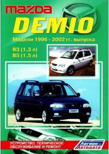 Руководство по устройству, ремонту и техническому обслуживанию Mazda Demio бензин с 1996 по 2002 год