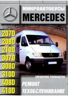 Руководство по эксплуатации, ремонту и техническому обслуживанию Mercedes-Benz 207D, 208D, 210D, 307D, 308D, 310D, 408D, 410D