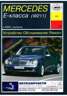 Руководство по устройству, эксплуатации, ремонту и техническому обслуживанию Mercedes Е-класса (W211) с 2002 года