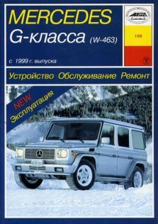 Руководство по устройству, эксплуатации, ремонту и техническому обслуживанию Mercedes G-класса (W-463) бензин / турбодизель с 1999 г.(Модели G320, G500, G55AMG, G270CD, G400CDI с бензиновыми 6- и 8-цилиндровыми и турбированными дизельными 5- и 6-цилиндровыми двигателями, оборудованные 5-ступенчатой автоматической трансмиссией).