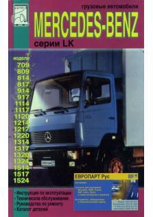 Руководство по ремонту и эксплуатации Mercedes Benz серии LK, моделей 709, 809, 814, 817, 914, 917, 1114, 1117, 1120, 1214, 1217, 1220, 1314, 1317, 1320, 1514, 1517, 1524 с каталогом деталей