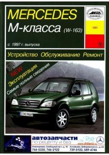 Руководство по устройству, эксплуатации, ремонту и техническому обслуживанию Mercedes M-класса (W-163) с 1997 года