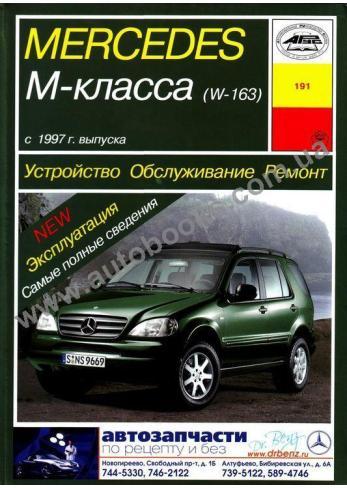 M-Class с 1997 года