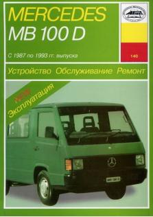 Руководство по устройству, эксплуатации, ремонту и техническому обслуживанию Mercedes-Benz Transporter серии MB 100 с 1987 по 1993 год