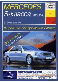 Руководство по эксплуатации, ремонту и техническому обслуживанию Mercedes S-класса (W-220) с 1998 года (Бензин/Дизель)