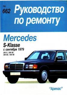 Руководство по ремонту автомобилей MERSEDES S-KLASSE (126 кузов) с 1979 года (модели - 280 S, 280 SE, 380 SE, 500 SE)