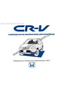 CR-V с 2001 года