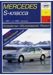 Руководство по устройству, эксплуатации, ремонту и техническому обслуживанию Mercedes-Benz S класс (W-140) с 1991 по 1999 год (Бензин/Дизель)