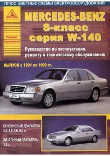 Руководство по эксплуатации, ремонту и техническому обслуживанию Mercedes-Benz S класса (W-140) бензин / дизель c 1991-1999 гг. (Модели Седан и Купе )