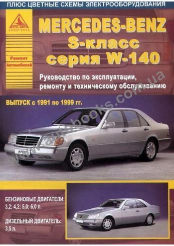 S-Class с 1991 года по 1999