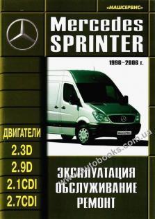Руководство по эксплуатации, ремонту и техническому обслуживанию Mercedes Sprinter c 1996 по 2006 год
