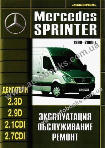 Sprinter с 1996 года по 2006