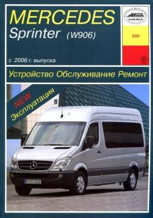 Руководство по устройству, эксплуатации, ремонту и техническому обслуживанию MERCEDES SPRINTER (W906) с 2006 г.( Заднеприводные модели всех кузовных модификаций, с турбированными дизельными двигателями 2148 см3 и 2987 см3, оборудованные 6-ступенчатой РКПП, либо 5-ступенчатой AT, выпускаемые с 2006 года.)