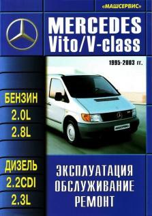 Руководство по эксплуатации, ремонту и техническому обслуживанию Mercedes-Benz Vito / V класса (модели 113, 114, 108D, 110D, 110D ) c 1995 по 2003 год (Бензин/Дизель)