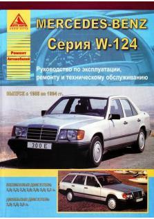 Руководство по эксплуатации, ремонту и техническому обслуживанию Mercedes-Benz E класса (W-124) бензин / дизель c c 1985-1994 гг. (Модели Седан, Купе, Универсал, Кабриолет )