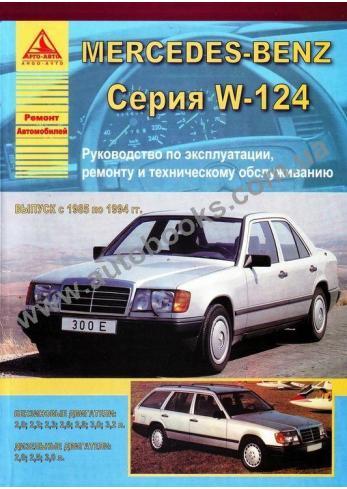124 с 1985 года по 1994