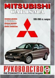 Руководство по ремонту и эксплуатации Mitsubishi Carisma с 1995 по 2005 год (Бензин/Дизель)