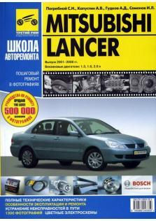 Руководство по эксплуатации, ремонту и техническому обслуживанию Mitsubishi Lancer бензин с 2001 по 2006 год
