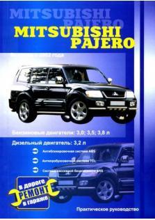 Руководство по устройству, ремонту и техническому обслуживанию Mitsubishi Pajero с 2002 год (Бензин/Дизель)