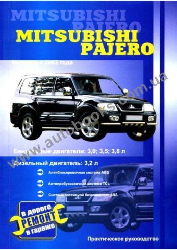 Pajero с 2002 года
