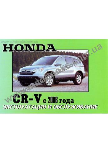 CR-V с 2007 года