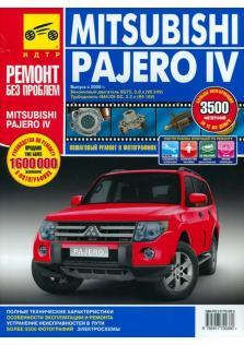Руководство по эксплуатации, ремонту и техническому обслуживанию Mitsubishi Pajero IV с 2006 года (Бензин/Дизель)