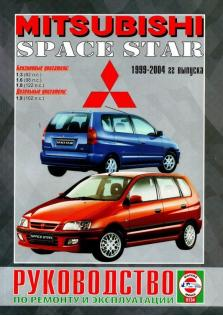 Руководство по ремонту и эксплуатации Mitsubishi Space Star с 1999 по 2004 год (Бензин/Дизель)