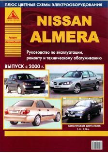 Руководство по эксплуатации, ремонту и техническому обслуживанию  Nissan Almera бензин с 2000 г.