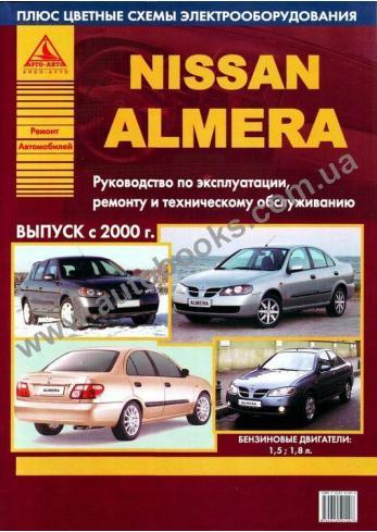 Almera с 2000 года