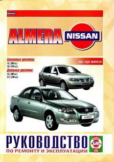 Руководство по ремонту и эксплуатации Nissan Almera бензин / дизель с 2000 г.