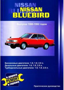 Руководство по эксплуатации, техническому обслуживанию и ремонту Nissan Bluebird с 1980 по 1992 год (Бензин/Дизель)