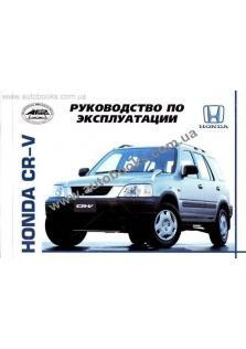 CR-V с 1997 года по 2002