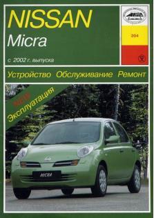 Руководство по устройству, эксплуатации, ремонту и техническому обслуживанию Nissan Micra K12  бензин  с 2002 г.