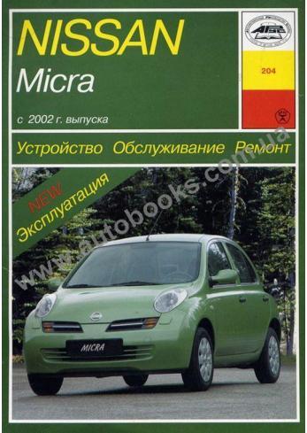 Micra с 2002 года