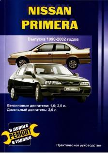 Руководство по эксплуатации, ремонту и техническому обслуживанию  Nissan Primera бензин / дизель c 1990-2002 гг.