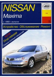 Руководство по устройству, эксплуатации, ремонту и техническому обслуживанию Nissan Maxima  бензин  с 1993 г.