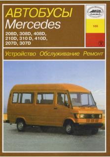 Руководство по устройству, эксплуатации, ремонту и техническому обслуживанию автобусов Mercedes модели 208D, 308D, 408D 210D, 310D, 410D, 207D, 307D