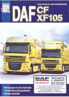 Руководство по эксплуатации, техническому обслуживанию грузовых автомобилей DAF XF105 и DAF CF85 с каталогом деталей