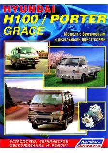 Руководство по ремонту и эксплуатации HYUNDAI Н100 / PORTER / GRACE бензин/дизель