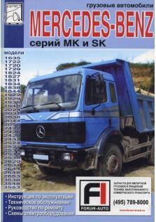 Руководство по ремонту и эксплуатации MERCEDES-BENZ MK / SK