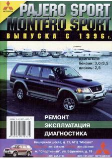 Руководство по эксплуатации ремонту и техническому обслуживанию Mitsubishi Pajero Sport/Montero Sport, бензин/дизель c 1996 гг.