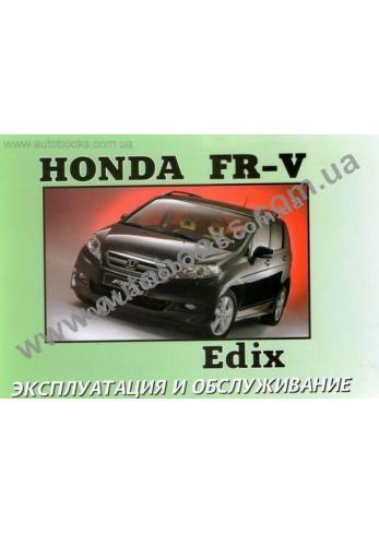 FR-V-Edix с 2004 года