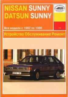 Sunny-Sentra с 1982 года по 1986