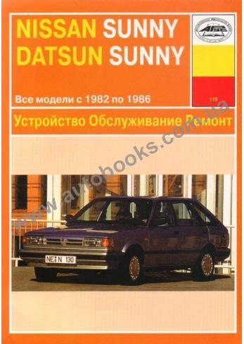 РУКОВОТСТВО ПО ЭКСПЛУАТАЦИИ NISSAN SUNNY 1986-1990 СКАЧАТЬ БЕСПЛАТНО
