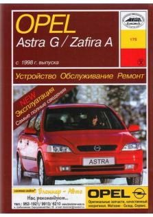Astra-Zafira с 1998 года
